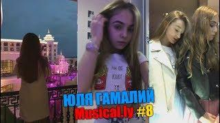 Юля Гамалий! Musical.ly #8
