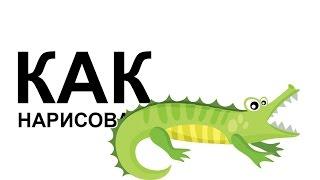 Как нарисовать животных. Рисуем крокодила поэтапно(Как нарисовать животных поэтапно карандашом для начинающих за короткий промежуток времени. http://youtu.be/rAYJWg006R..., 2015-06-07T14:35:33.000Z)