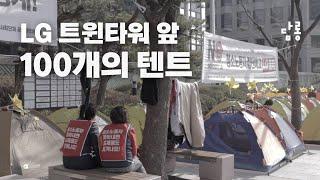 저희 투쟁 과정을 잘 모르시죠? | LG 청소노동자 투…