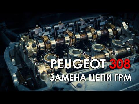 Замена цепи ГРМ Пежо 308