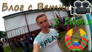 Блог Tedy #1 - 3 Июля - день Независимости Беларуси.Ветка 2017 год