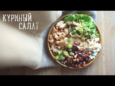 Куриный салат с виноградом [Рецепты Bon Appetit]