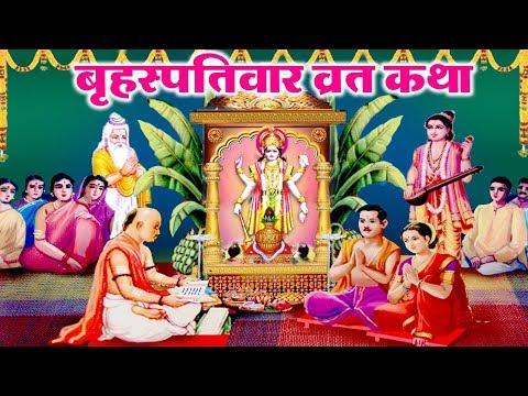 """Brihaspativar Vrat Katha -- """"गुरुवार व्रत कथा """" -- बृहस्पतिवार व्रत कथा  -- Vrat Parv Tyohar"""