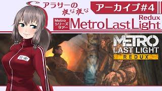 [LIVE] アラサーの夜な夜なMETROツアー「Metro Last Light Redux」第四夜【VTuber】
