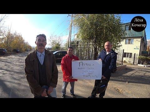 Путин Против Кочегара!!! Суд за оскорбление путина!!! Чита