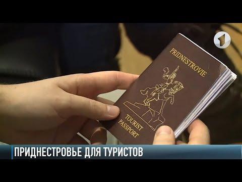 Паспорт туриста и фирменный стиль Приднестровья