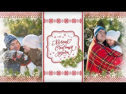 Снежный Новый год 3 в 1  | Snowy Christmas 3 In 1 | ProShow Producer
