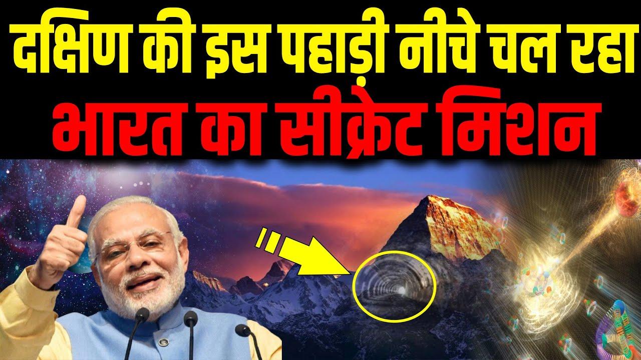 भारत के खुफिया मिशन से उड़े चीन- अमेरिका के होश,  इस गुप्त पहाड़ के नीचे ब्रह्माण्ड की सबसे बड़ी खोज