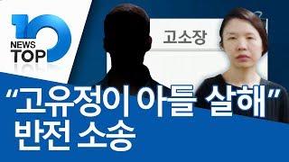 """""""고유정이 아들 살해"""" 반전 소송"""