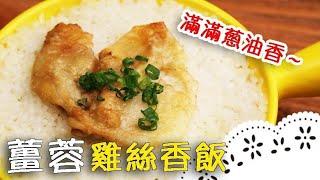 海南雞飯變化版!在雞肉淋上熱騰騰的蔥油,真香~ Chicken Rice With Ginger Scallion Sauce│薑蓉雞絲香飯│魏梓洋 老師