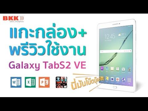 แกะกล่อง รีวิว Samsung Galaxy Tab S2 VE