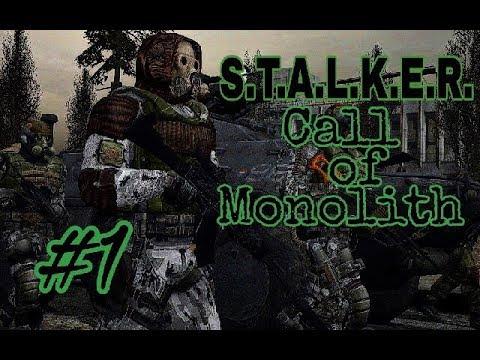 S.T.A.L.K.E.R. Зов Монолита #1 | Харон и бюреры