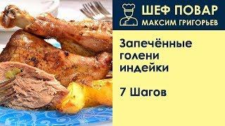 Запечённые голени индейки . Рецепт от шеф повара Максима Григорьева