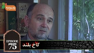 Kakhe Boland - Episode 75 - 11/07/2014 / کاخ بلند - قسمت هفتاد و پنجم
