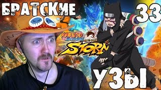 Братские узы [Naruto S.U.N. Storm 4]#33