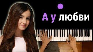 Анна Тринчер - #ауЛюбвиНетуВозраста  ● караоке | PIANO_KARAOKE ● + НОТЫ & MIDI | І #ШКОЛА