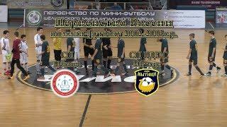 СШ – СШ ЦДЮС 2-0 Первенство России по мини-футболу 2002-2003г.р. (17.12.2017)