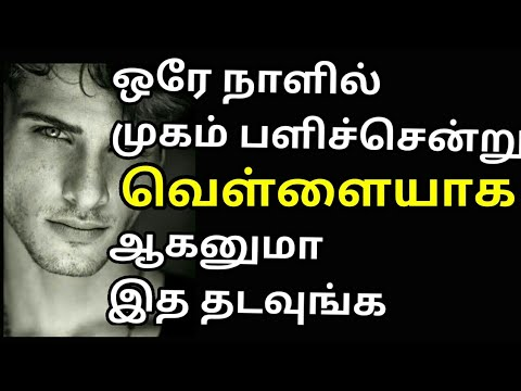 How To Get White Skin Naturally In Tamil