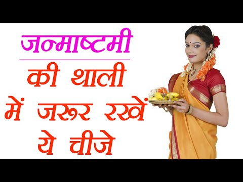Janmasthmi: Things to keep in Puja Thal | जन्माष्टमी पूजा था