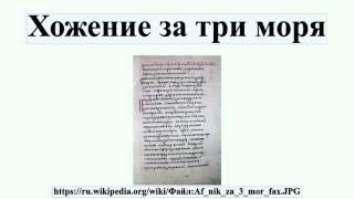 видео Афанасий Никитин - биография путешественника
