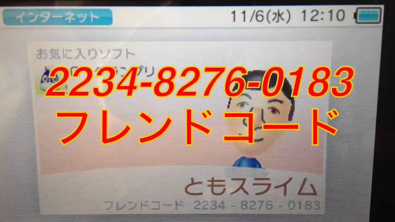 任天堂3ds】フレンドコード登録したらコメントお願いします ポケモンxy