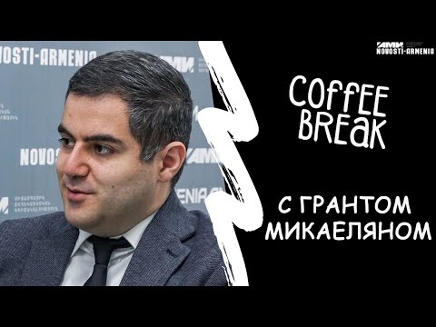 Coffee break: Грант
