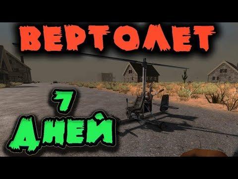 Вертолет и зомби ночь в 7 Days To Die - Топ контент Альфы 17 и 100 уровень крутости