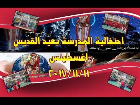 احتفالية المدرسة بعيد القديس اغسطينس 11 11 2017