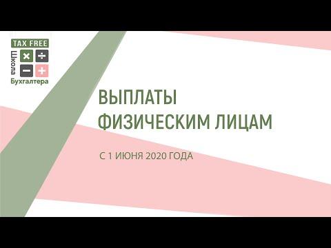 Код дохода в платежке при выплате физлицу с 1 июня 2020   Платежка на зарплату с 01.06.20
