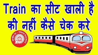 How to check train seat availability from mobile in hindi   train ka seat availability  check kare