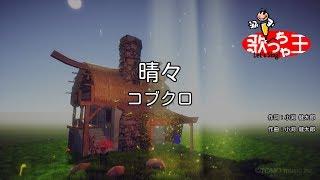 【カラオケ】晴々/コブクロ