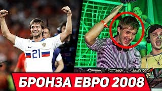 ГЕРОИ ЕВРО 2008 - ЧТО С НИМИ СЕЙЧАС?!