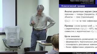 Машинное обучение 12из24 - Методы поиска ассоциативных правил