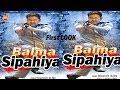 First Look Balma Sipahiya कुछ इस अंदाज में निरहुआ । People Biography News