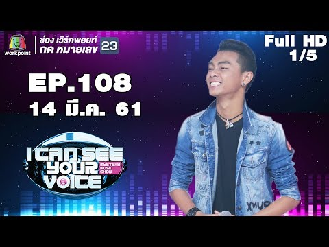 I Can See Your Voice -TH | EP.108 | 1/5 | แซ็ค ชุมแพ  | 14 มี.ค. 61