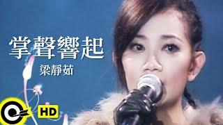 梁靜茹 Fish Leong【掌聲響起】Official Music Video thumbnail