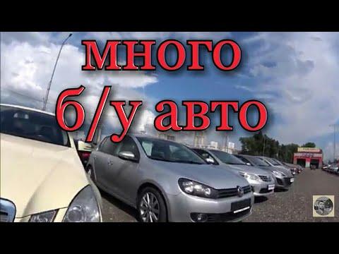 продажа б/у автомобилей (автосалон 4 колеса)Ч2