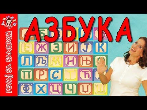 Azbuka | Азбука | Pevaj sa Sandrom | Sing With Sandra | Dečije pesme