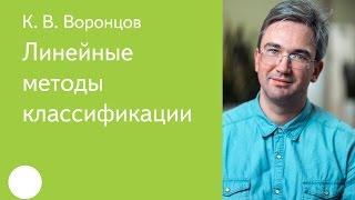 006.  Линейные методы классификации -  К. В.  Воронцов
