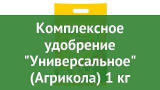 Комплексное удобрение Универсальное (Агрикола) 1 кг обзор 04-766 бренд производитель