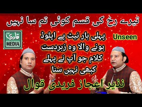 Download Most Beautiful Kalam 2021-Nazir Ejaz Faridi Qawwal 2021-Tere rukh ki qasam-Nazir ijaz Faridi Qawal