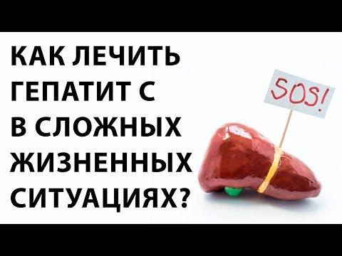 Как лечить  гепатит С в сложных жизненных ситуациях?