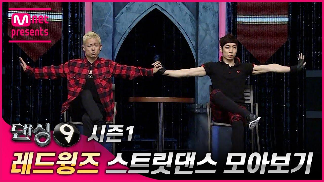 ✨스우파 론칭기념✨댄싱9 시즌1 〈레드윙즈〉 스트릿댄스 모아보기 | 〈스트릿 우먼 파이터〉8월 24일 (화) 밤 10시 20분 첫 방송 Mnet
