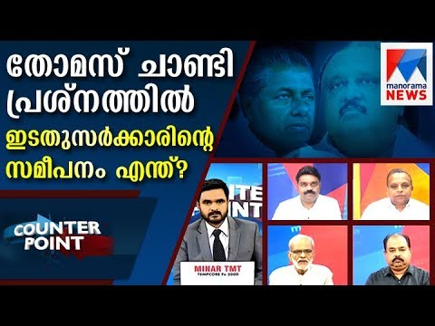 What is the next step of govt in Thomas Chandy issue? | Counter Point