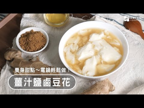 【電鍋料理】薑汁鹽鹵豆花!濃郁薑香~純天然豆花~做法超簡單!