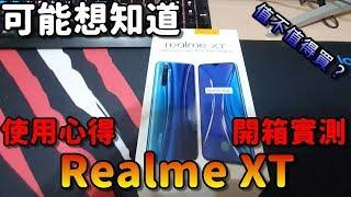 RealmeXT|這支手機堪稱CP值之王|開箱u0026使用心得!