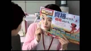 向井 理 ユーキャン「チラシラブストーリー篇」