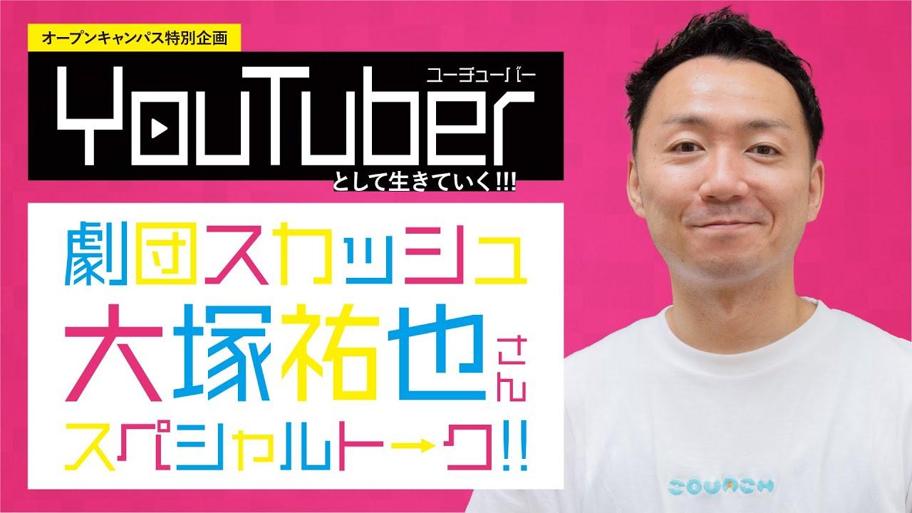 日本映画大学 劇団スカッシュ大塚祐也さんスペシャルトーク!!