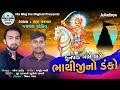 kunpad game vage bhathiji no danko raj parmar jaypal gohil dj dhekudo song