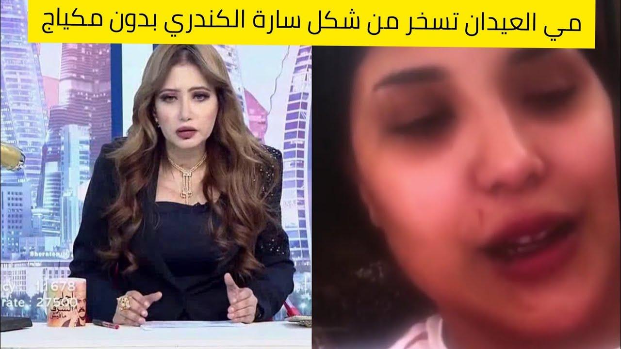 شاهد..الإعلامية  الكويتية مي العيدان تلطم بعد أن رأت شكل سارة الكندري بدون مكياج وتثير سخرية واسعة!
